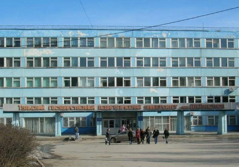 Тульский государственный педагогический университет им. Л.Н. Толстого - фото