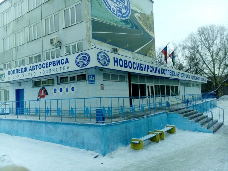 Новосибирский колледж автосервиса и дорожного хозяйства - фото