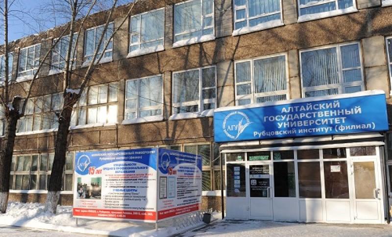 Рубцовский институт (филиал) Алтайского государственного университета - фото