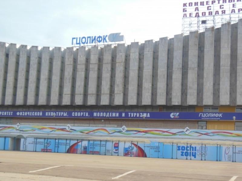 Российский государственный университет физической культуры, спорта, молодежи и туризма (ГЦОЛИФК) - фото