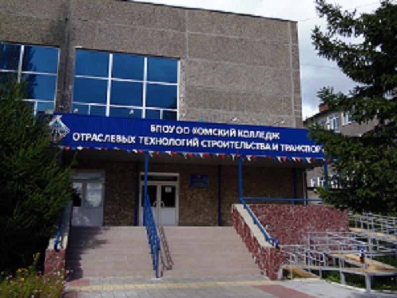 Омский колледж отраслевых технологий строительства и транспорта - фото