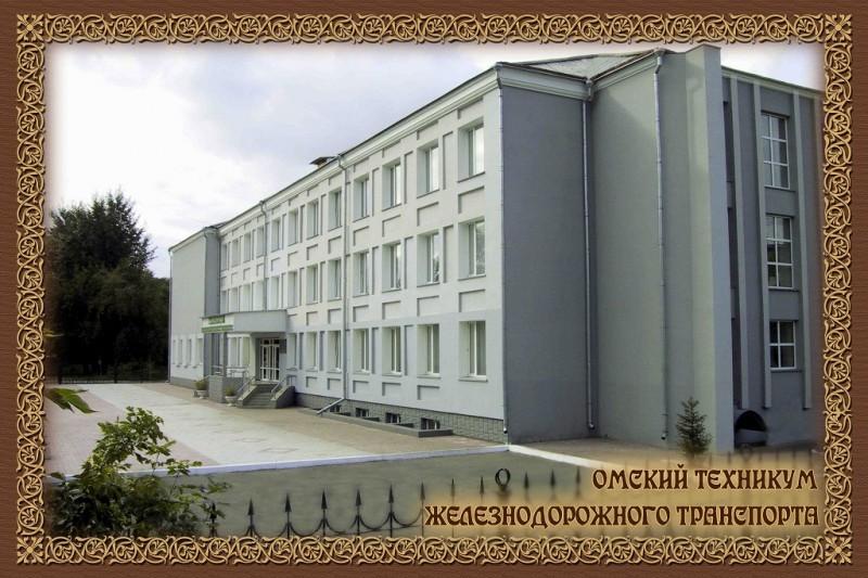 Омский техникум железнодорожного транспорта - фото