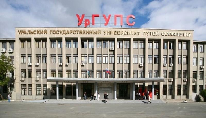 Уральский государственный университет путей сообщения - фото
