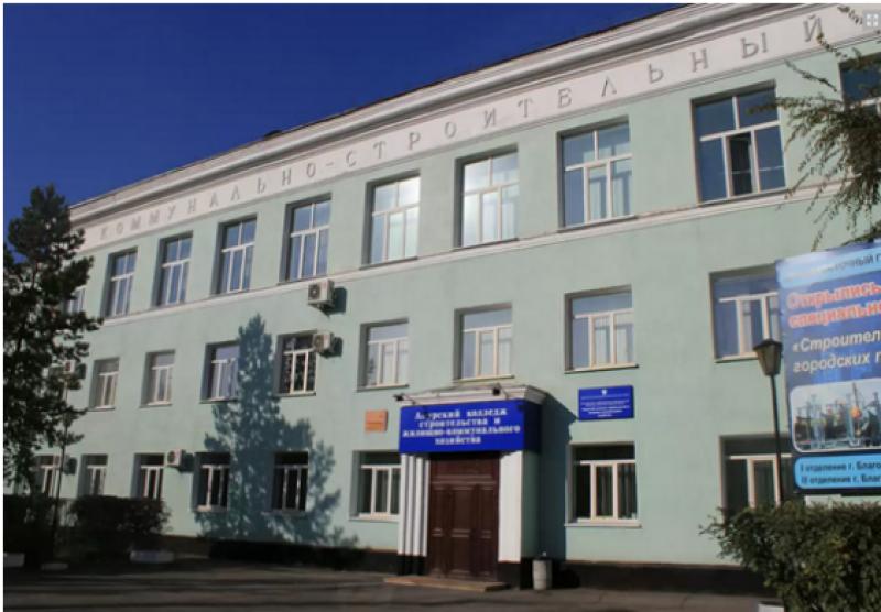 Амурский колледж строительства и жилищно-коммунального хозяйства - фото