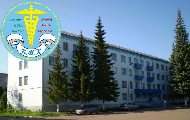 Белебеевский медицинский колледж - фото