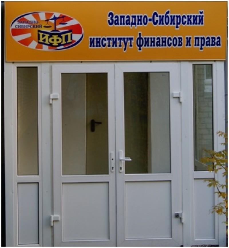 Западно-Сибирский Институт Финансов и Права - фото