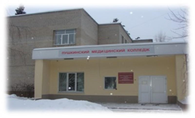 Московский областной медицинский колледж № 4 - фото