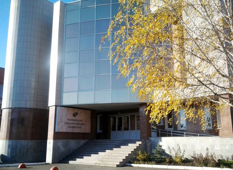 Челябинский государственный университет - фото