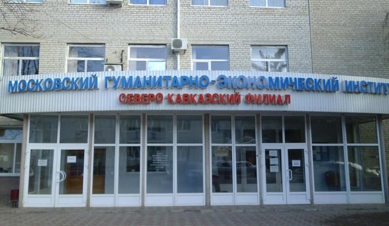 Северо-Кавказский филиал Московского гуманитарно-экономического института - фото
