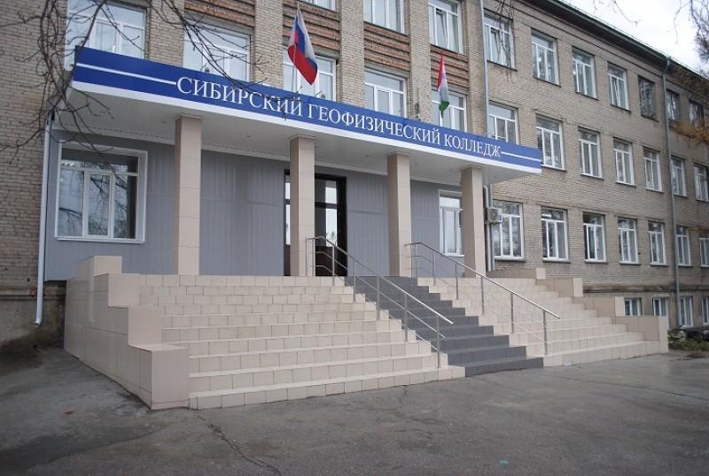 Сибирский геофизический колледж - фото