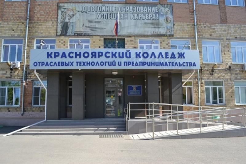 Красноярский колледж отраслевых технологий и предпринимательства - фото