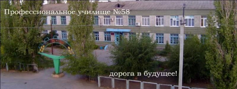 Профессиональное училище № 58 п.Дубовка - фото
