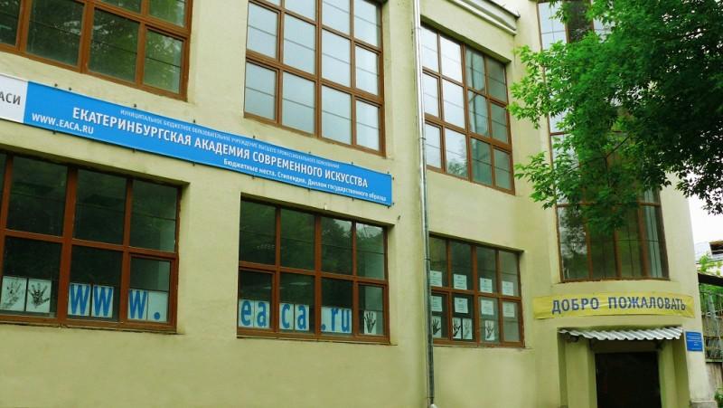 Екатеринбургская академия современного искусства - фото