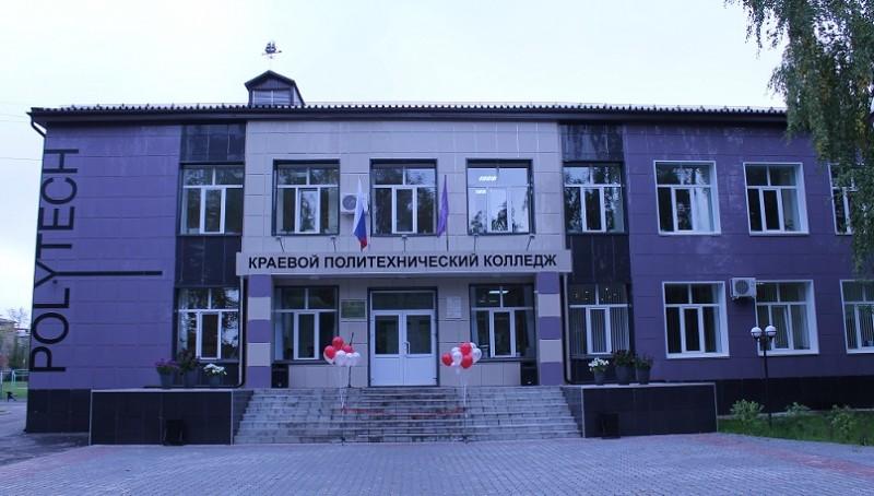 Краевой политехнический колледж - фото