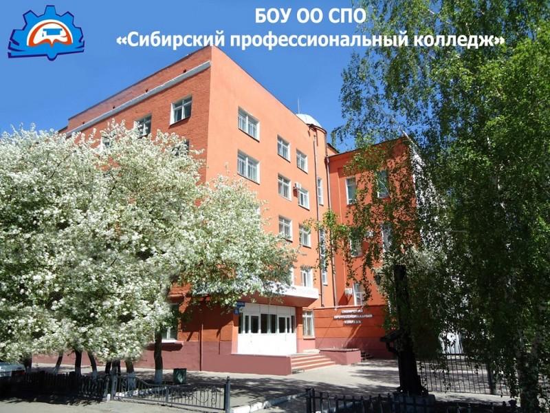 Сибирский профессиональный колледж - фото