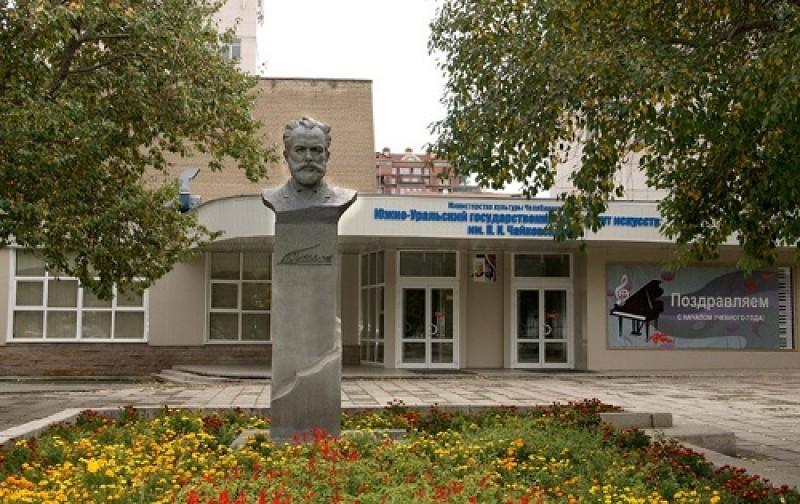 Южно-Уральский государственный институт искусств имени П.И.Чайковского - фото