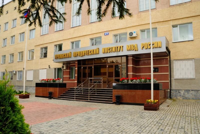 Уральский юридический институт Министерства внутренних дел Российской Федерации - фото