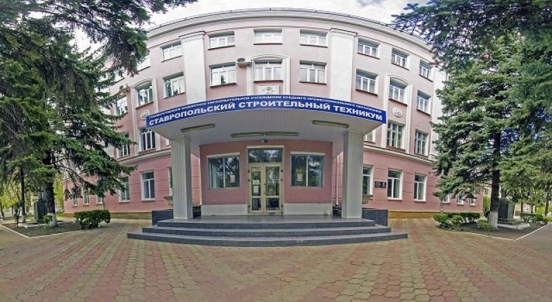 Ставропольский строительный техникум - фото