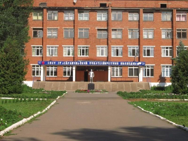 Сарапульский политехнический колледж - фото