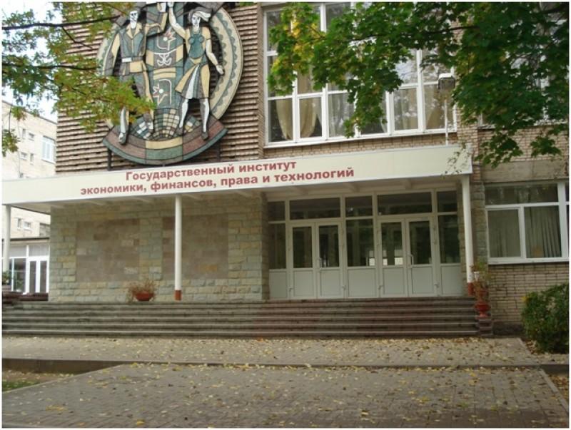Государственный институт экономики, финансов, права и технологий - фото