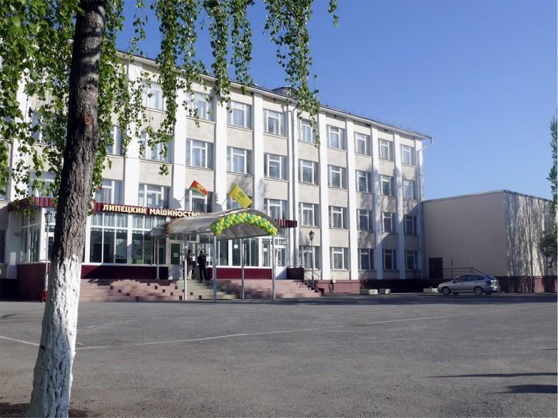 Липецкий машиностроительный колледж - фото