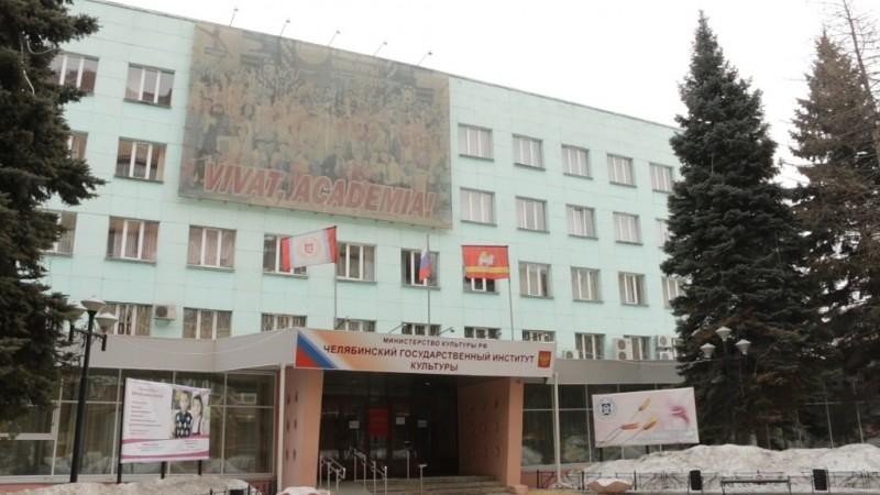 Челябинский государственный институт культуры - фото