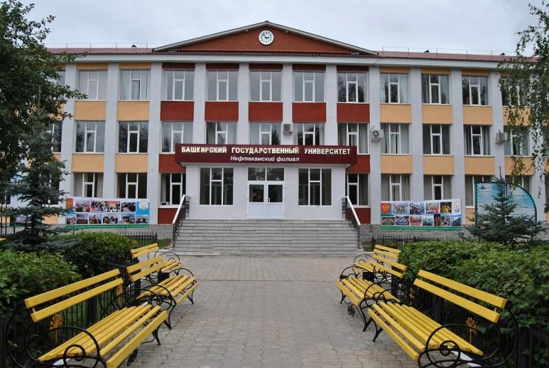 Нефтекамский филиал Башкирского государственного университета - фото