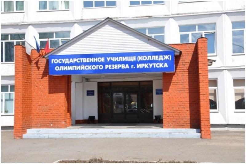 Государственное училище (колледж) олимпийского резерва (г. Иркутск) - фото