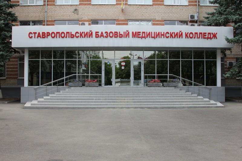 Ставропольский базовый медицинский колледж - фото