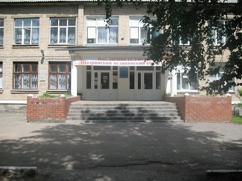"""Шадринский филиал ГБПОУ """"Курганский базовый медицинский колледж"""" - фото"""