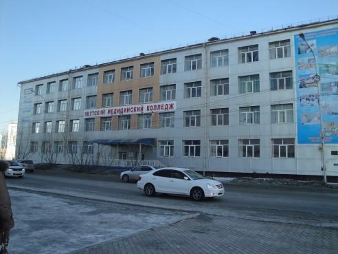 Якутский медицинский колледж - фото