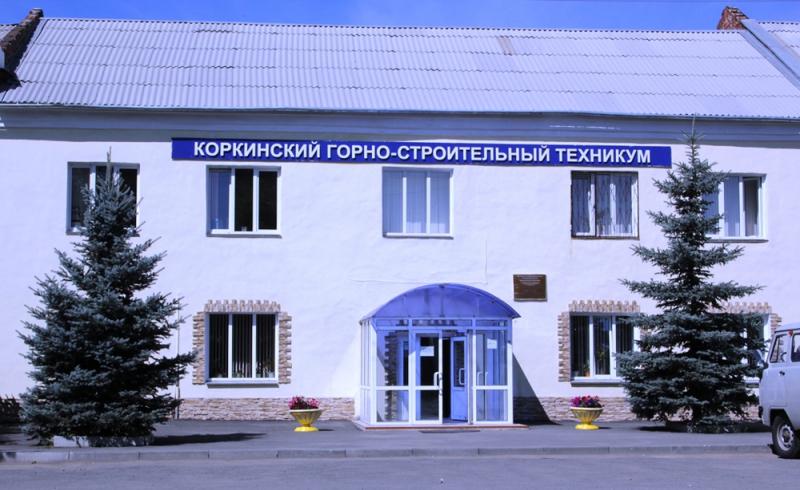 Коркинский горно-строительный техникум - фото