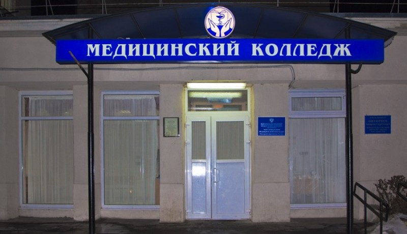 Кисловодский медицинский колледж Минздрава России - фото