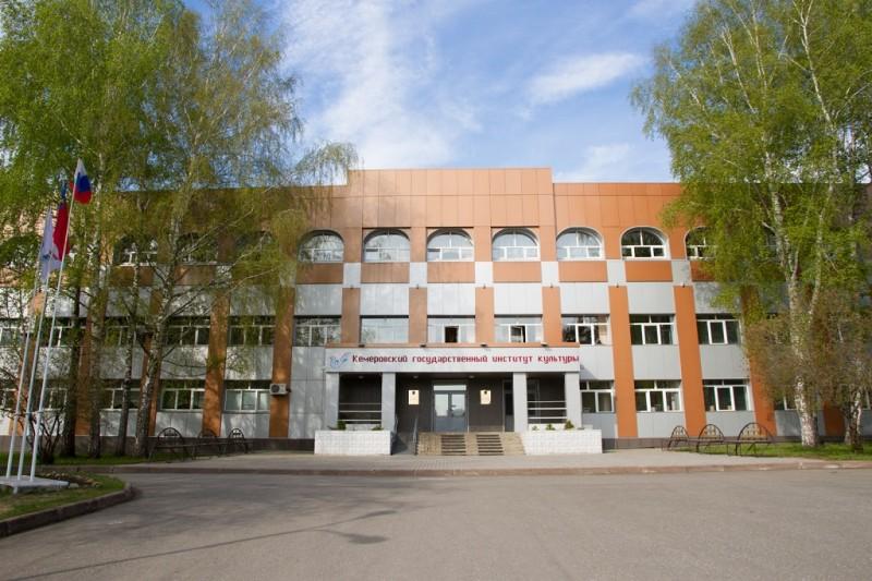Кемеровский государственный институт культуры - фото