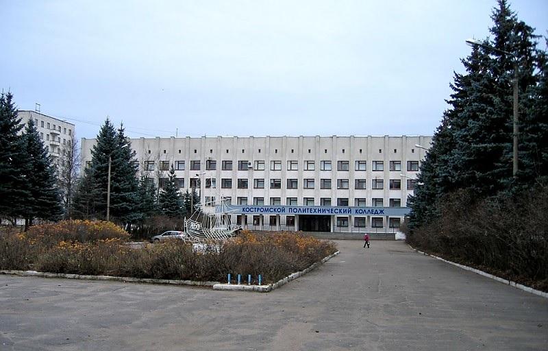 Костромской политехнический колледж - фото