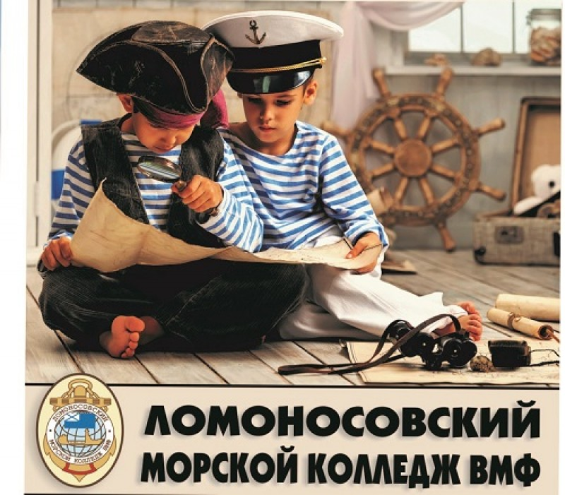Ломоносовский морской колледж Военно-Морского Флота - фото