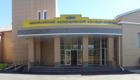 Михайловский экономический колледж-интернат - фото