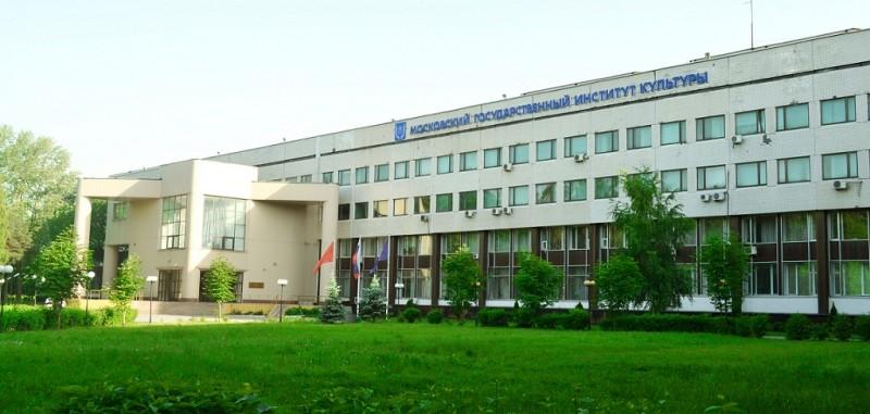 Московский государственный институт культуры - фото