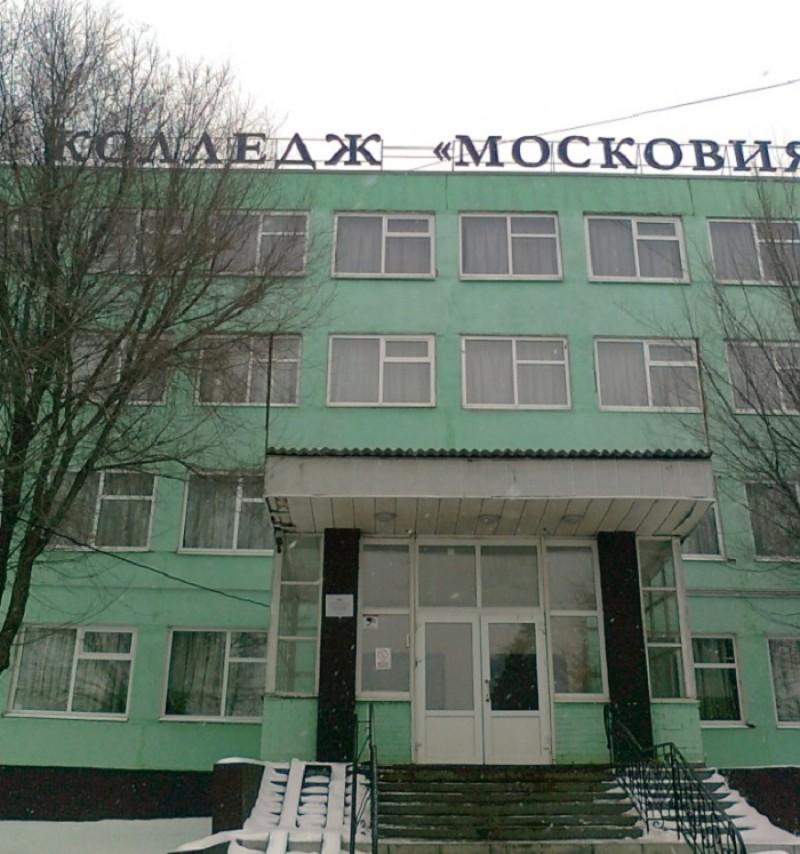 Профессиональный колледж «Московия» - фото