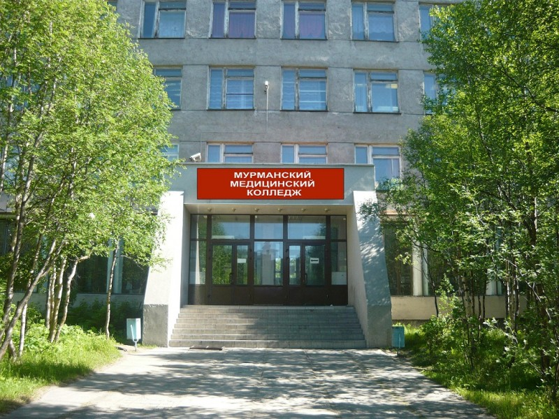 Мурманский медицинский колледж - фото