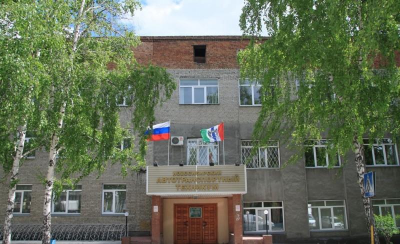 Новосибирский автотранспортный колледж - фото