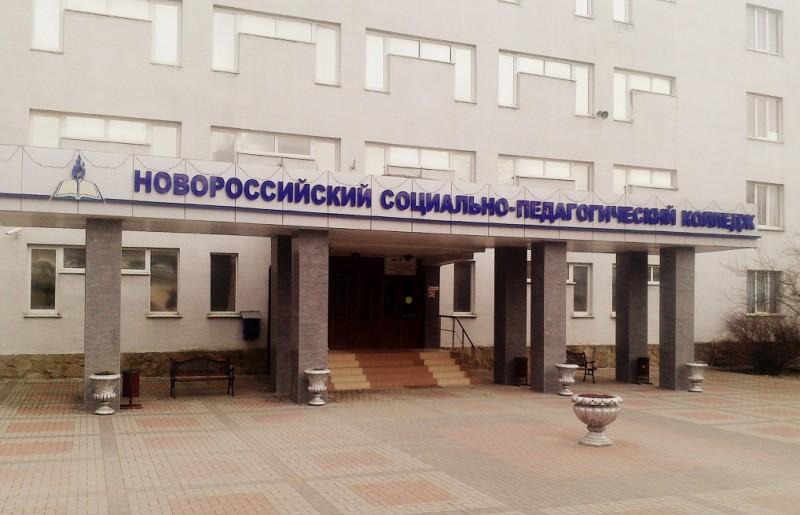 Новороссийский социально-педагогический колледж - фото