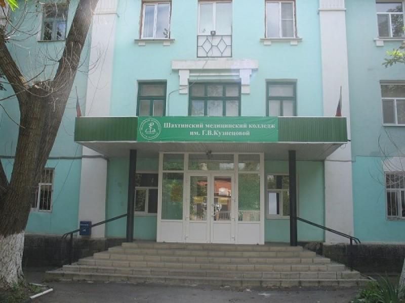 Шахтинский медицинский колледж им. Г.В. Кузнецовой - фото