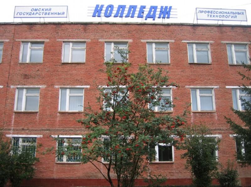 Омский колледж профессиональных технологий - фото