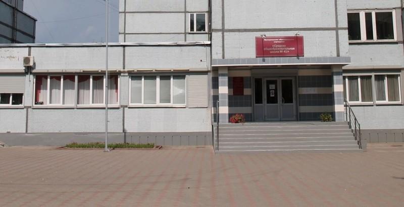 Средняя общеобразовательная школа № 41( г. Вологда) - фото