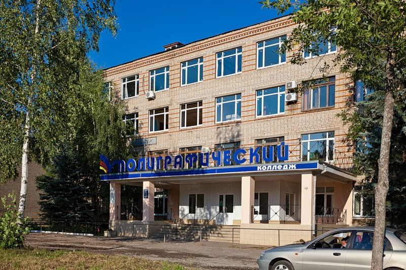 Рыбинский полиграфический колледж - фото
