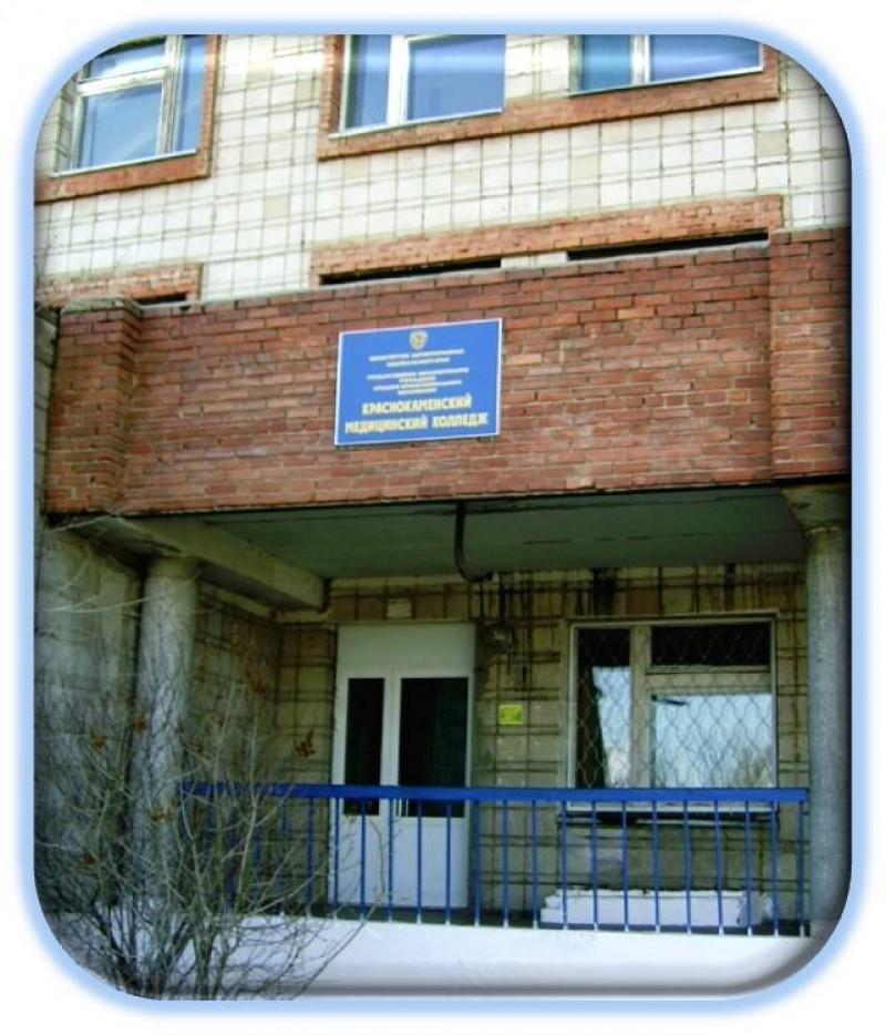 Краснокаменский медицинский колледж - фото