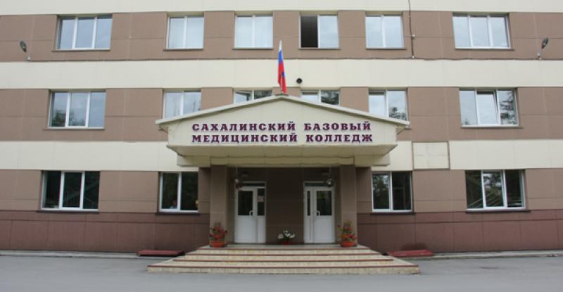 Сахалинский базовый медицинский колледж - фото