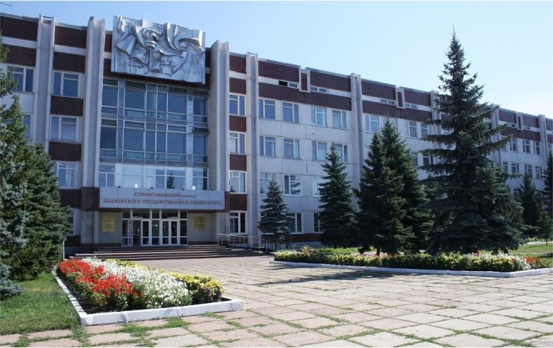 Стерлитамакский филиал Башкирский государственный университет - фото