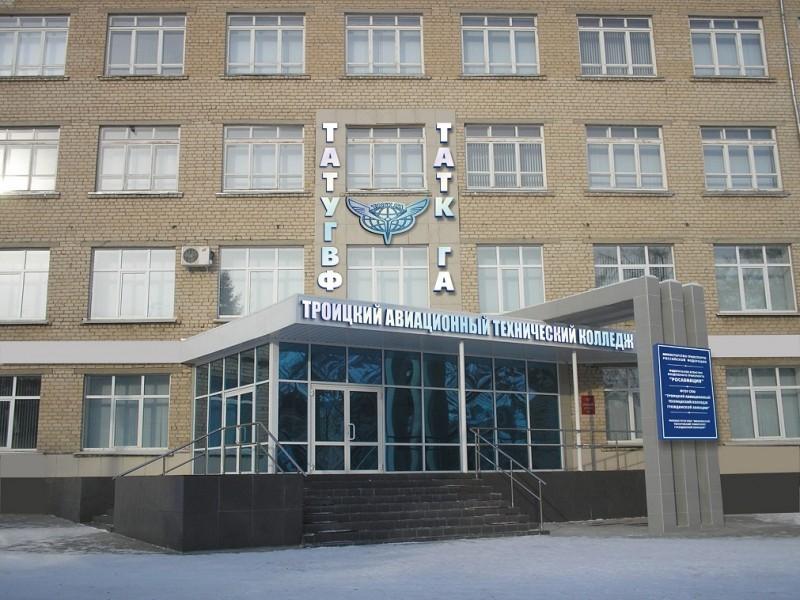 Троицкий авиационный технический колледж - филиал МГТУ ГА - фото